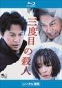 【Blu-ray】三度目の殺人