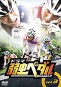 ドラマ『弱虫ペダル Season2』 Vol.3
