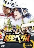 ドラマ『弱虫ペダル Season2』 Vol.5
