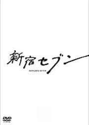 新宿セブン Vol.3