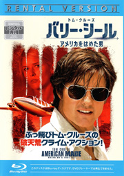 【Blu-ray】バリー・シール アメリカをはめた男