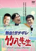 熱血!ガチギレ竹八先生〜ザキヤマ&河本のイジリ学校〜