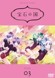 宝石の国 Vol.3