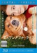 【Blu-ray】僕のワンダフル・ライフ