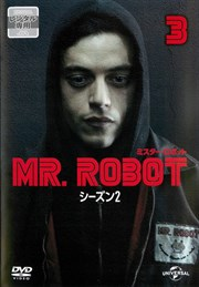 MR.ROBOT/ミスター・ロボット シーズン2 Vol.3