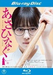 【Blu-ray】映画『あさひなぐ』