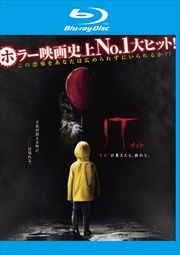 "【Blu-ray】IT/イット ""それ""が見えたら、終わり。"