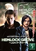 ヘムロック・グローヴ <ファースト・シーズン> Vol.5