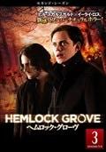 ヘムロック・グローヴ <セカンド・シーズン> Vol.3