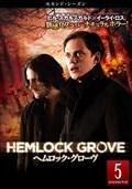 ヘムロック・グローヴ <セカンド・シーズン> Vol.5