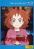 【Blu-ray】メアリと魔女の花