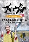 ブギウギ専務DVD vol.7「ブギウギ奥の細道 第二幕 〜奥尻 旅立ちの章〜」 下巻