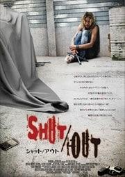 SHUT/OUT シャット/アウト