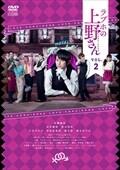 ラブホの上野さん season1 Vol.2