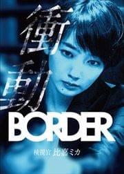 BORDER 衝動〜検視官・比嘉ミカ〜 ユナイテッドエディション