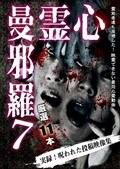 心霊曼邪羅7 〜実録! 呪われた投稿映像集〜