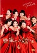 監獄のお姫さま Vol.4