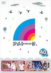 アメトーーク! 40 side-ア