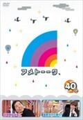 アメトーーク! 40 side-メ