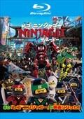 【Blu-ray】レゴ ニンジャゴー ザ・ムービー
