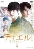 デュエル〜愛しき者たち〜 <スペシャルエディション版> Vol.4