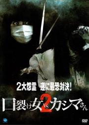 口裂け女 vs カシマさん 2