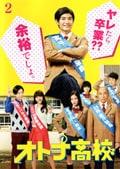 オトナ高校 Vol.2