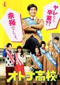 オトナ高校 Vol.4