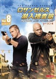 ロサンゼルス潜入捜査班 〜NCIS:Los Angeles シーズン4 Vol.8