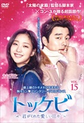 トッケビ〜君がくれた愛しい日々〜 vol.15