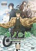 キノの旅 the Animated Series 第3巻