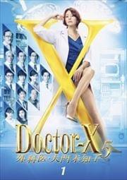 ドクターX 〜外科医・大門未知子〜5 1巻