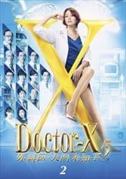 ドクターX 〜外科医・大門未知子〜5 2巻