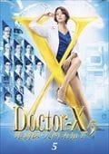 ドクターX 〜外科医・大門未知子〜5 5巻
