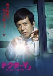 ドクターY 〜外科医・加地秀樹〜 2