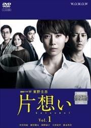 連続ドラマW 東野圭吾 片想い Vol.1