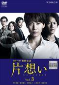 連続ドラマW 東野圭吾 片想い Vol.3