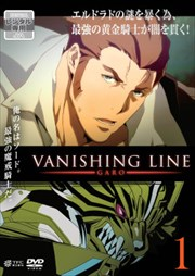 牙狼<GARO>-VANISHING LINE- Vol.1