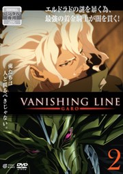 牙狼<GARO>-VANISHING LINE- Vol.2