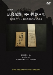 広島原爆 魂の撮影メモ 映画カメラマン 鈴木喜代治の記した広島