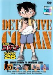 名探偵コナン DVD PART26 vol.2