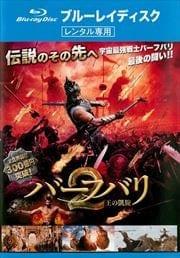 【Blu-ray】バーフバリ2 王の凱旋