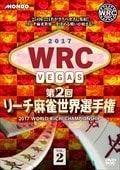 第2回 リーチ麻雀世界選手権 vol.2
