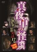 真夜中の怪談〜芸能各界の最恐実話 17編〜