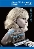 【Blu-ray】アトミック・ブロンド