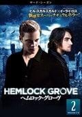 ヘムロック・グローヴ <サード・シーズン> Vol.2