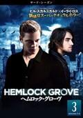 ヘムロック・グローヴ <サード・シーズン> Vol.3