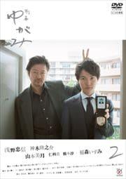 刑事ゆがみ Vol.2