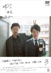 刑事ゆがみ Vol.3