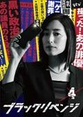 ブラックリベンジ Vol.4